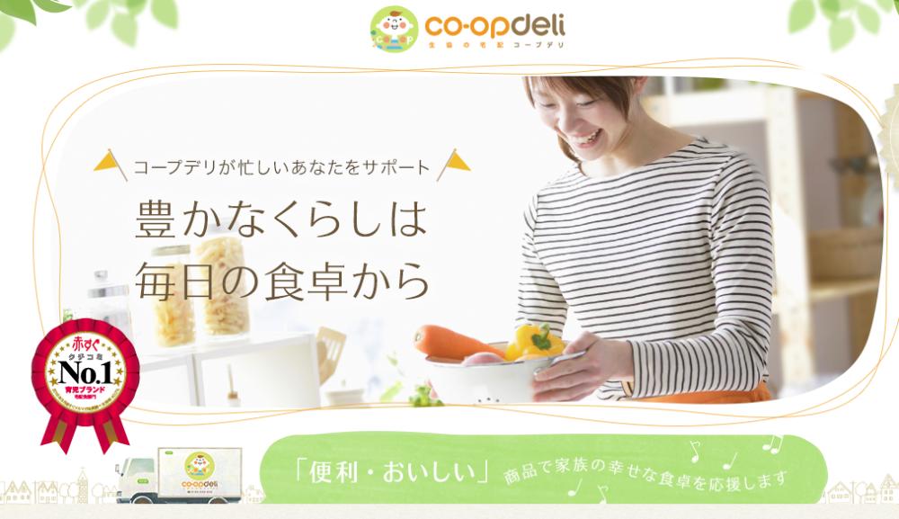コープデリ公式サイト 注文方法