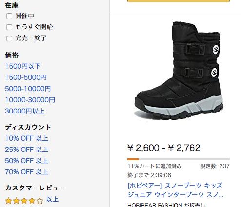 Amazonタイムセールページ offzon Amazon活用術