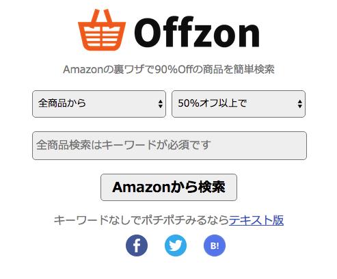 offzon Amazon活用術