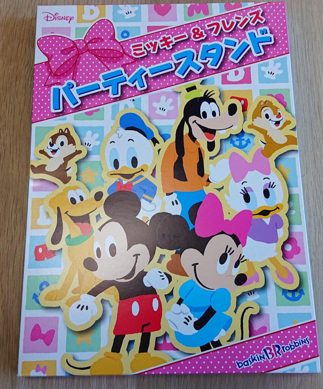 パーティースタンド 「ミッキー&フレンズ」アイスクリームパーティーセット