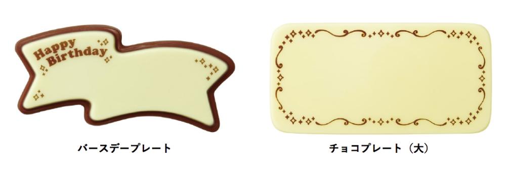 チョコプレート サーティワンアイスクリームケーキ購入特典