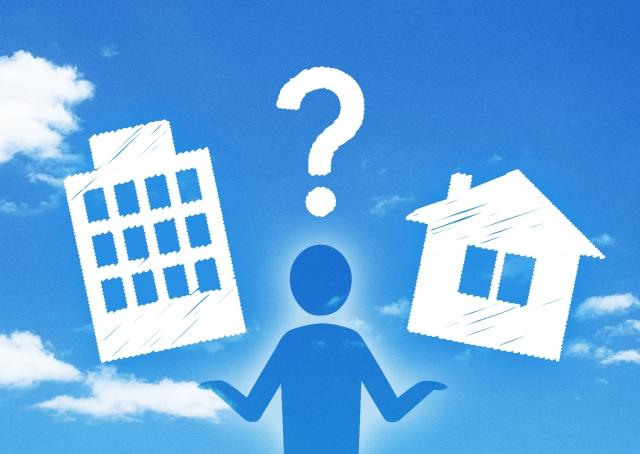 賃貸とマイホームのメリット・デメリット比較 フリーランス(自営業)家を買う