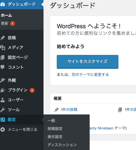 WordPress(ワードプレス)初期設定 ブログの始め方
