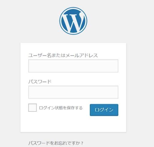 WordPress(ワードプレス)ログイン画面 ブログの始め方