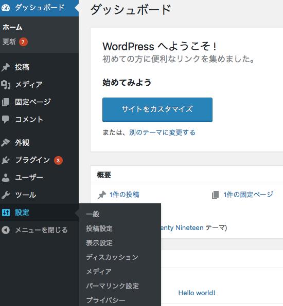 WordPress(ワードプレス)初期設定 パーマリンク ブログの始め方