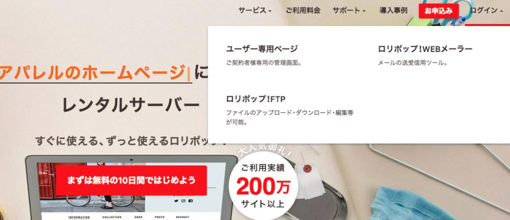 ロリポップ公式サイト ログイン画面 ブログの始め方
