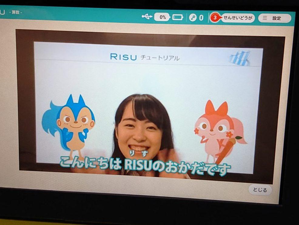 チューター 動画 RISU算数