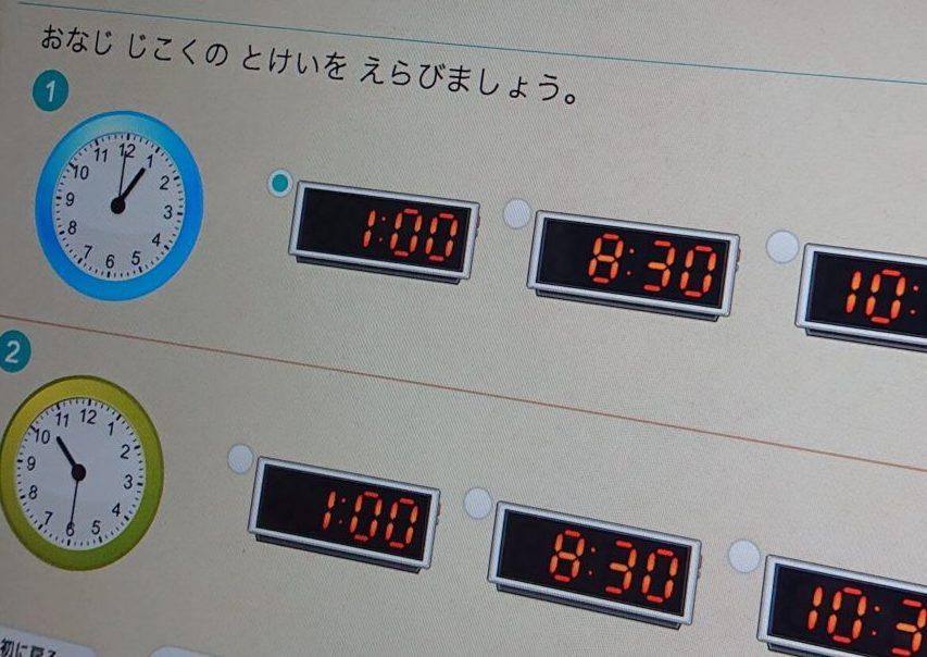 時計の問題|RISU算数が子供のやる気を継続する理由