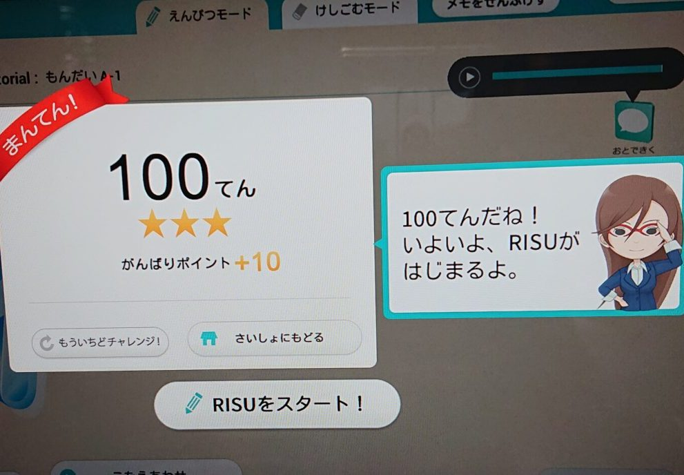 RISU算数 問題正解画面
