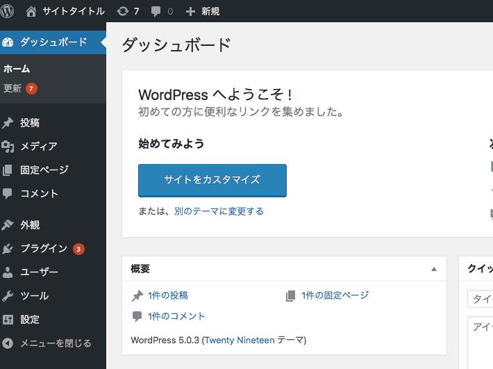 WordPress(ワードプレス)ダッシュボード ブログの始め方