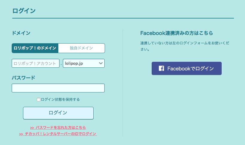 ロリポップログイン画面 ブログの始め方