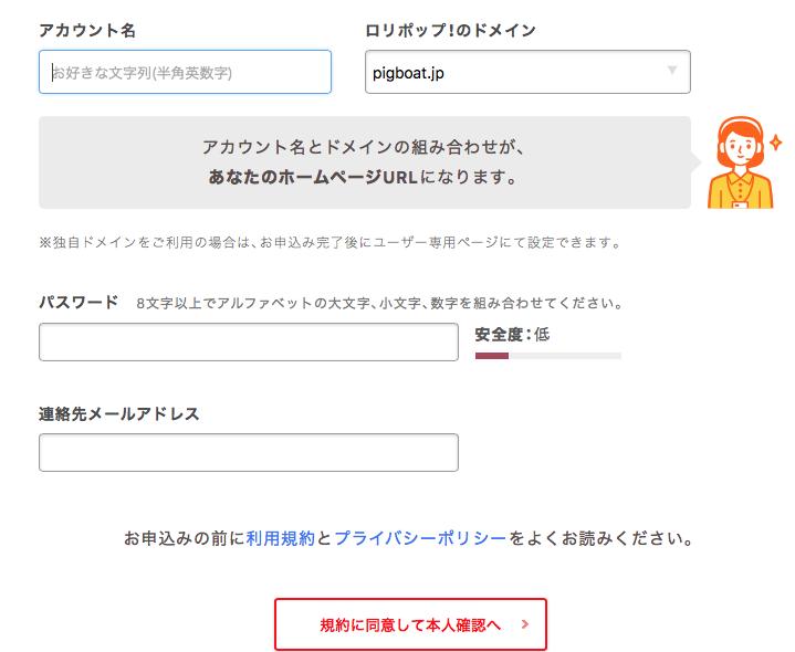 ロリポップ 申し込みフォーム ブログの始め方