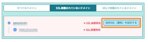 独自SSL設定方法 ブログの始め方