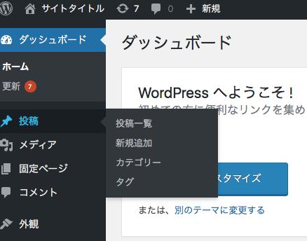 WordPress(ワードプレス)新規投稿 ブログの始め方
