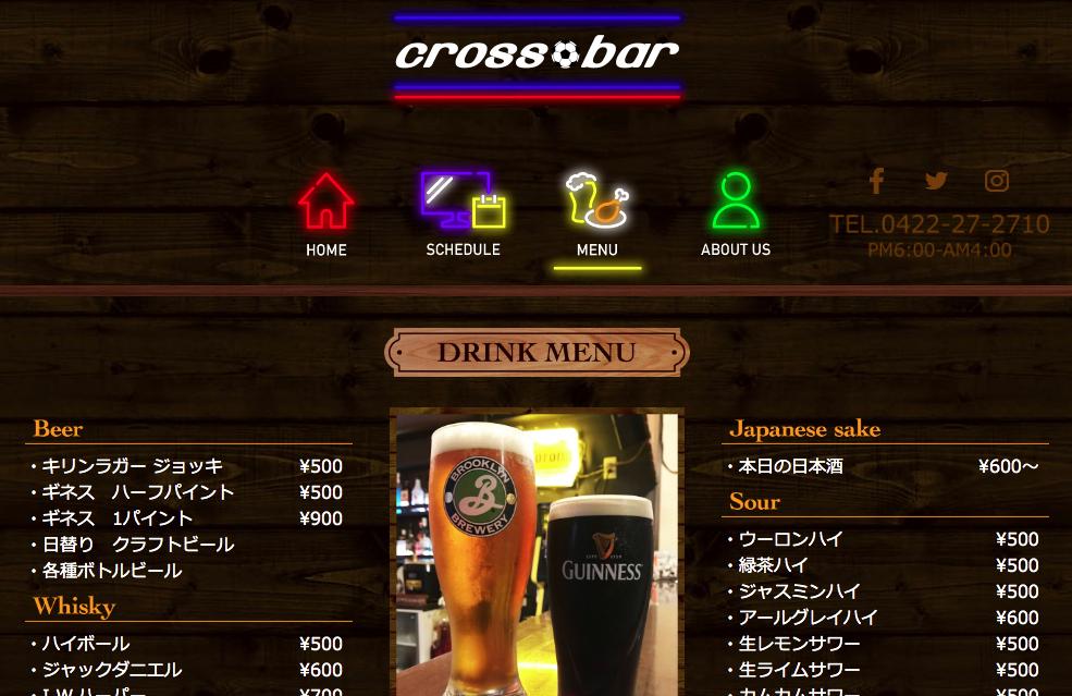 crossbar(クロスバー)吉祥寺