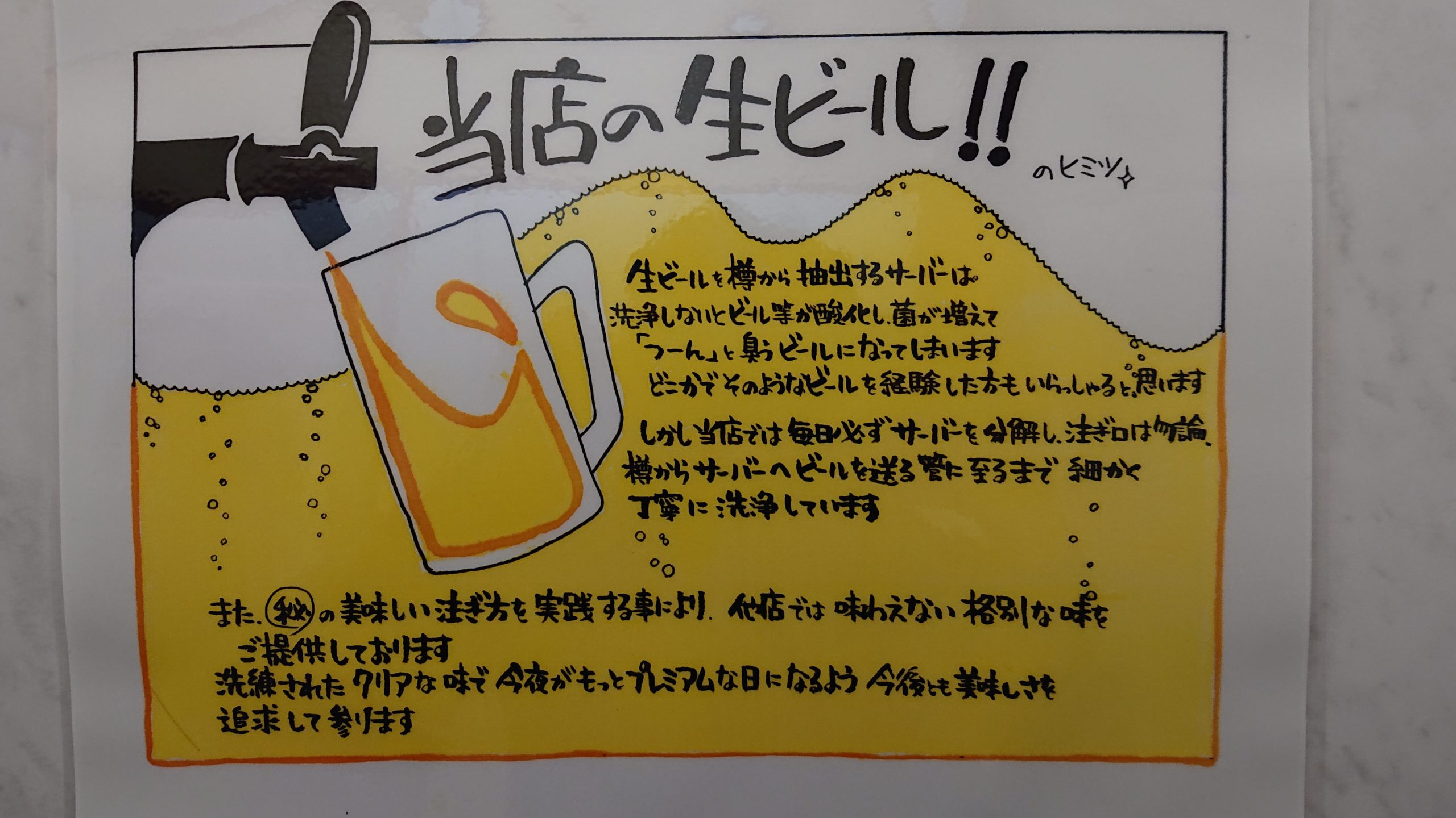 生ビール 庄や明大前