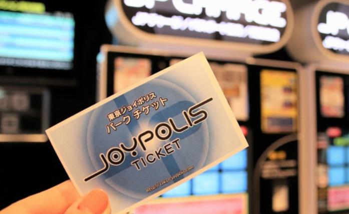 【ジョイポリス】混雑なし!お得な料金チケット