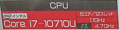 低電圧版Core i7