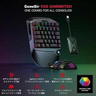GameSir VX2 AimSwitch  スペックなど