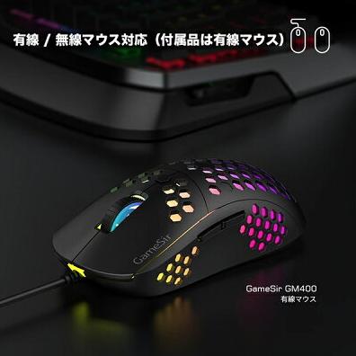 GameSir GM400ゲーミングマウス 設定