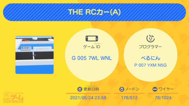 ラジコン視点 レースゲーム 公開ID集 おすすめ Switchプログラミングゲーム