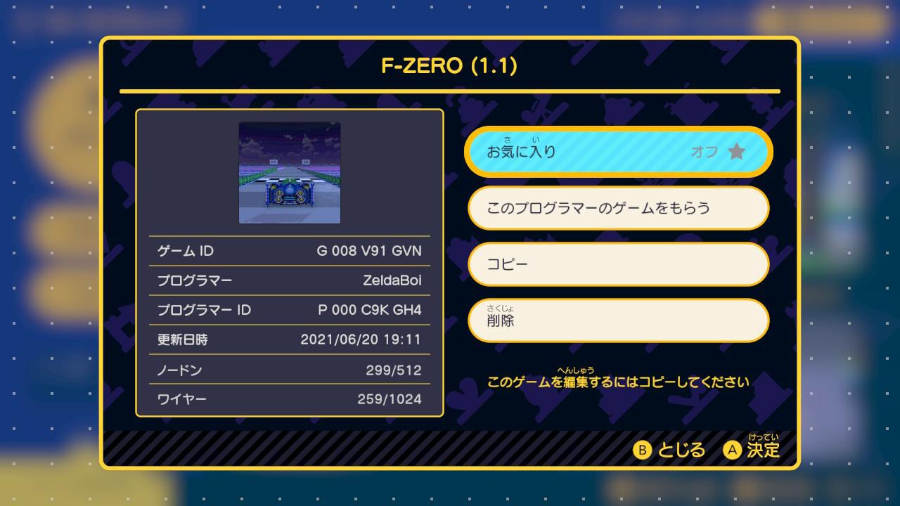 基本レースゲーム 公開ID集 おすすめ Switchプログラミングゲーム