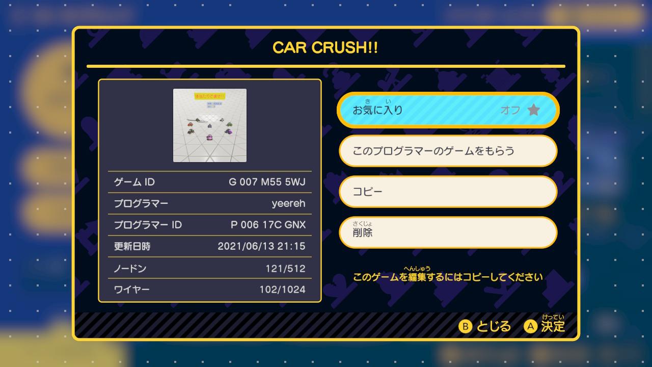 爽快なレースゲーム 公開ID集 おすすめ Switchプログラミングゲーム