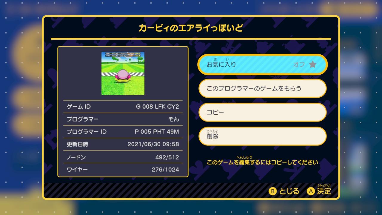 カービィ レースゲーム 公開ID集 おすすめ Switchプログラミングゲーム