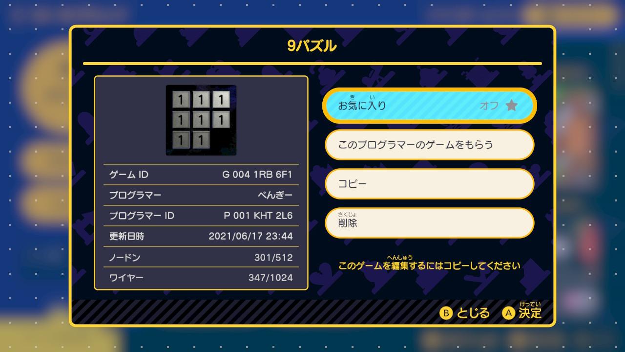 スライドパズルゲーム 公開ID集 おすすめ Switchプログラミングゲーム