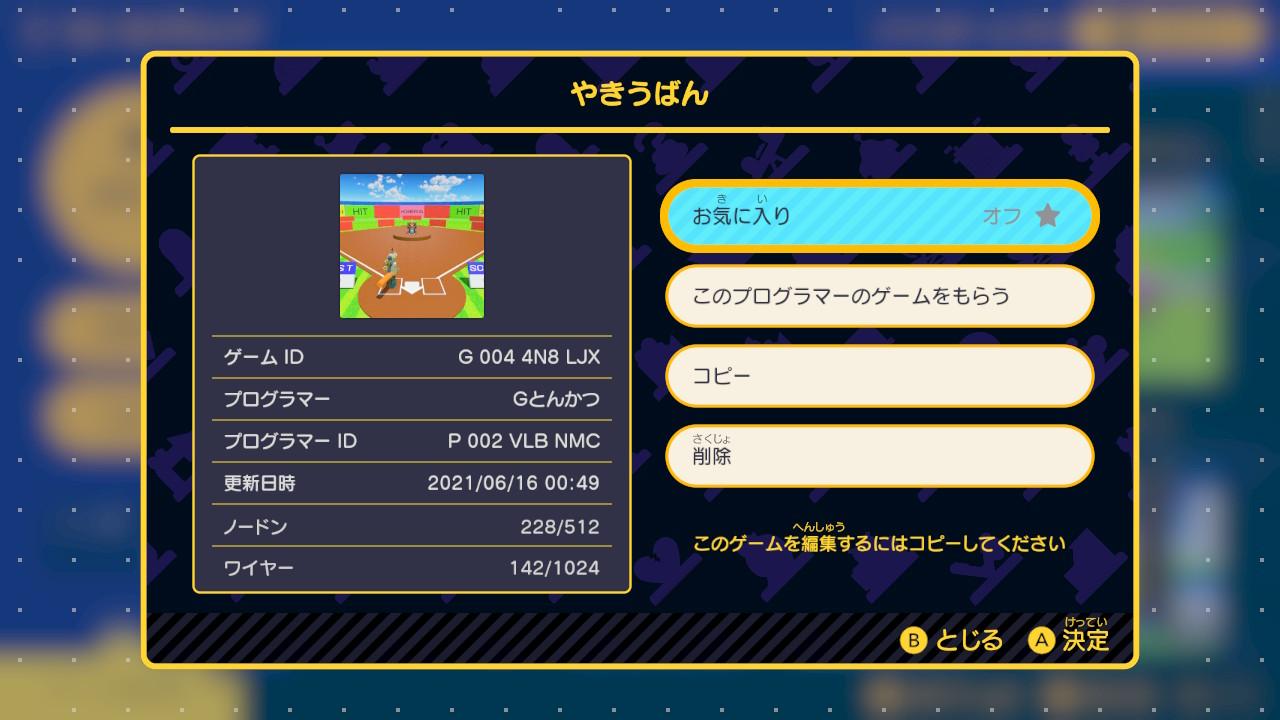 野球スポーツゲーム 公開ID集 おすすめ Switchプログラミングゲーム