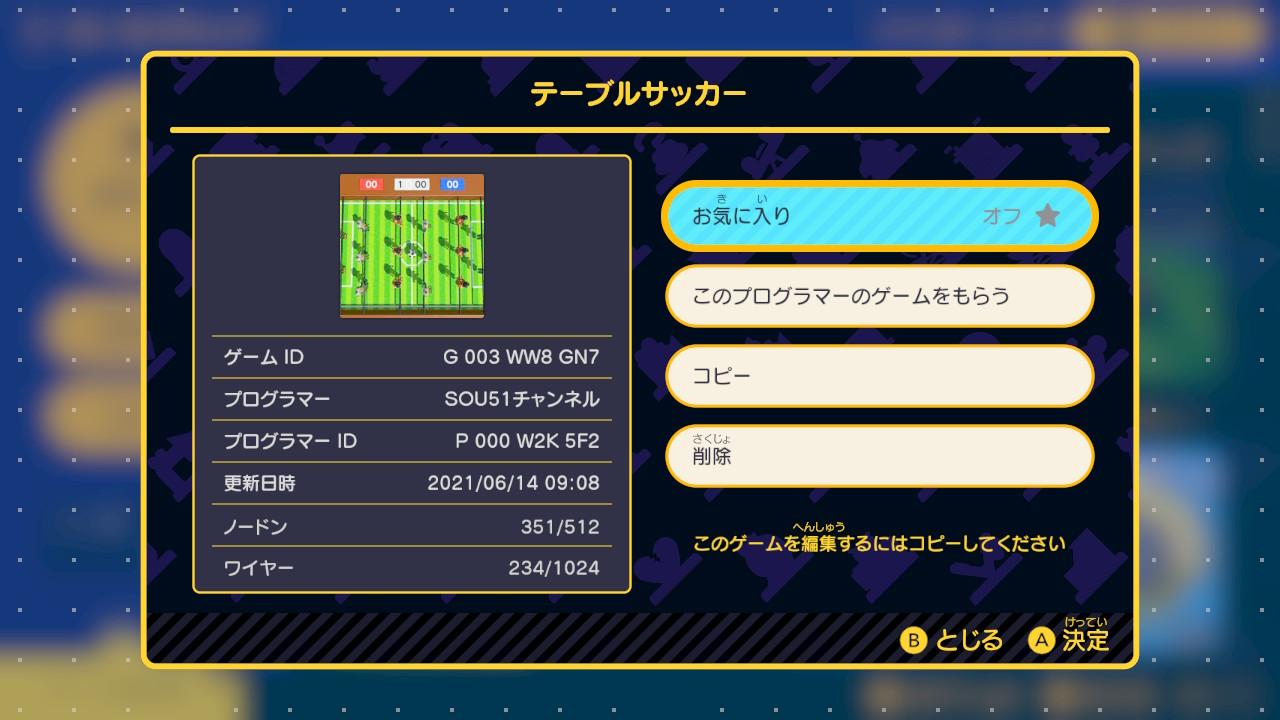 サッカースポーツゲーム 公開ID集 おすすめ Switchプログラミングゲーム