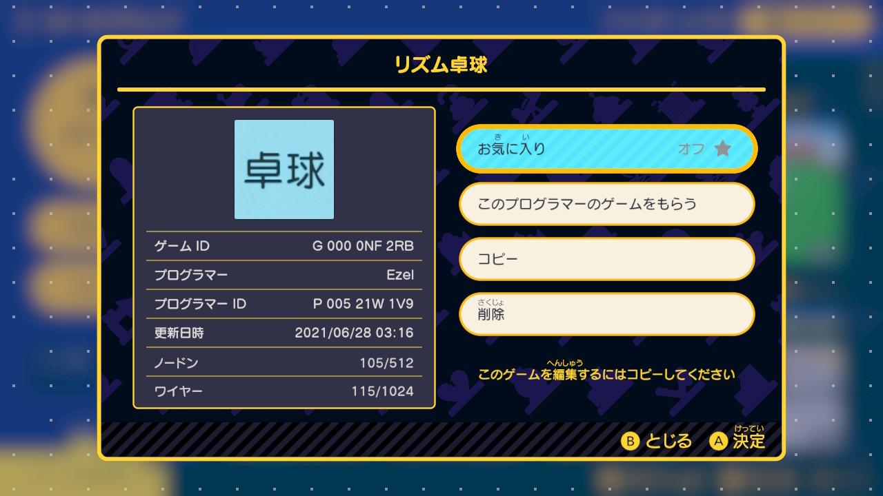 卓球 リズム スポーツゲーム 公開ID集 おすすめ Switchプログラミングゲーム