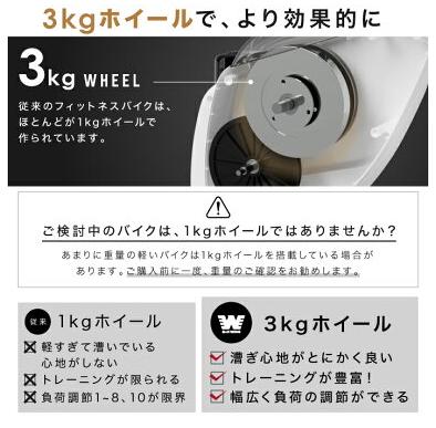 3kgホイールフィットネスバイクのおすすめポイント
