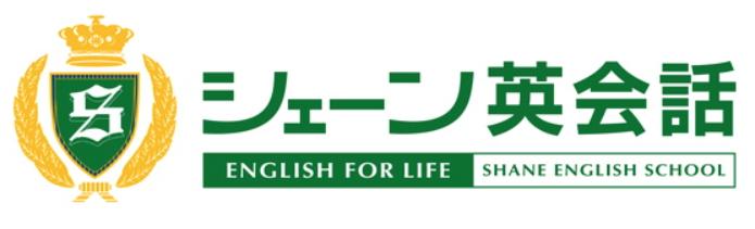シェーン英会話八王子校の無料体験レポート